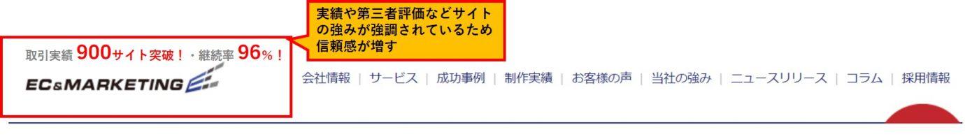 セオリー①:サイトの規模感を示す定量的な情報を提示する_良い例