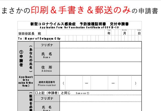 ワクチンパスポートの印刷&手書き&郵送のみの申請書