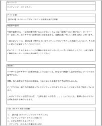 コンテンツマップ 作成・編集