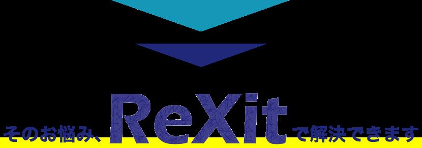 そのお悩み、ReXitで解決できます。