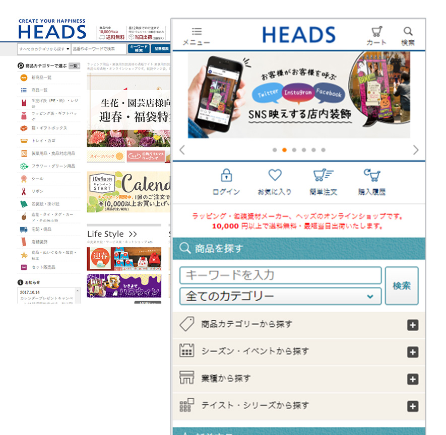 c70acecdbde 株式会社ヘッズ. ラッピング・ギフト商品専門通販サイト スマホ ...