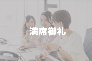 【4/8開催】第1回 プロのコンサルタントが教える! 月商1000万円未満/1000万円以上のネットショップ動向調査レポート